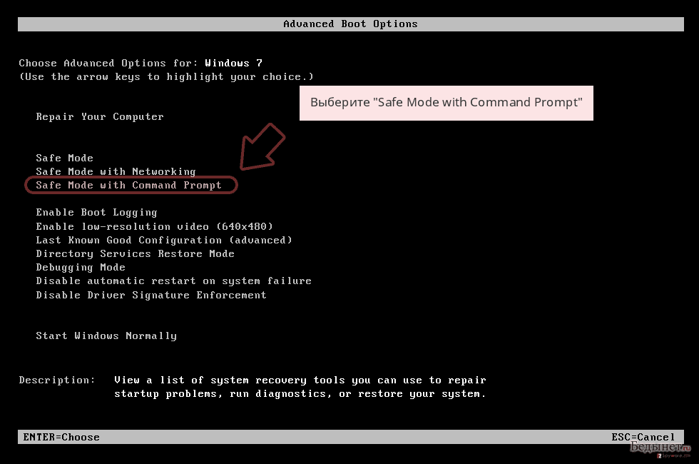 Выберите 'Safe Mode with Command Prompt'