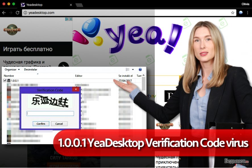 1.0.0.1 YeaDesktop verification code угроза