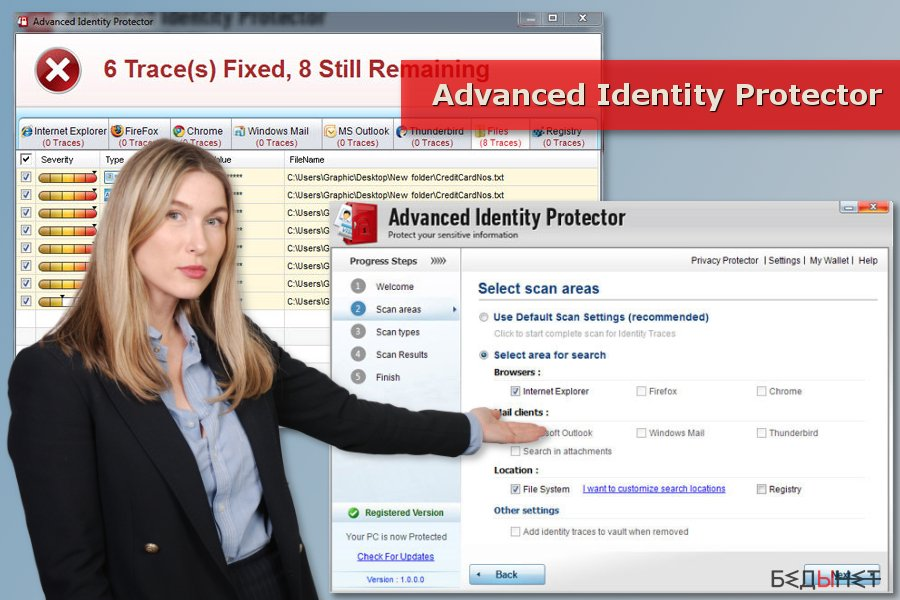 Advanced Identity Protector сканирование