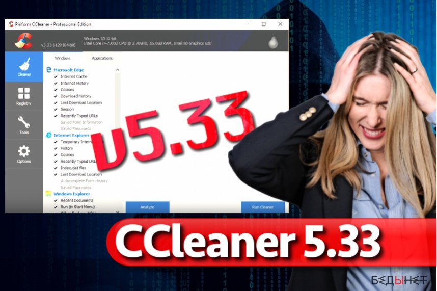 CCleaner 5.33 вирус
