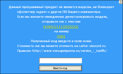Fake Adobe Flash Player install снимок