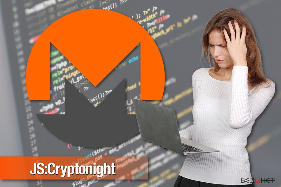 JS:Cryptonight malware picture