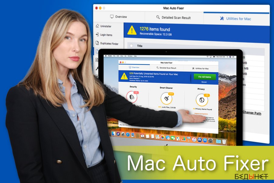 Иллюстрация Mac Auto Fixer