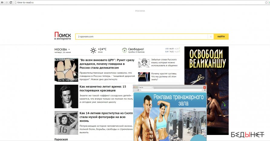 Time-to-read.ru вирус