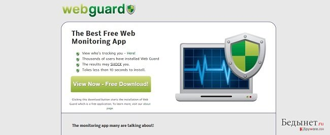 Web Guard virus снимок
