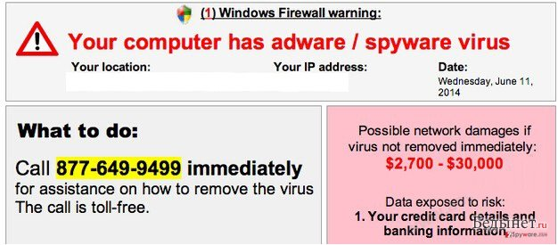 Your computer has adware / spyware virus снимок